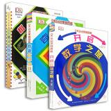 《DK玩出来的百科:动手玩转数学套装》(套装全3册) 242.7元,可400-260