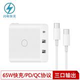 值得买!紫米ZMI 双协议多标准快充充电器 65W功率 兼容Macbook Pro以及iPhone ¥129