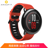 AMAZFIT 智能运动手表 陶瓷表圈 红色 598元包邮