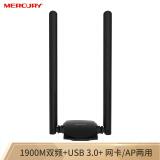 水星(MERCURY)UD19H 1900M千兆双频USB无线网卡 笔记本台式机随身wifi接收器 149元