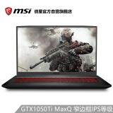 微星(msi)GF75 17.3英寸轻薄窄边框游戏本笔记本电脑(i5-8300H 8G 2T+128G SSD GTX1050TiMQ 4G IPS等级 黑) 7599.00