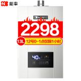 NORITZ 能率 GQ-13E3FEX 燃气热水器 13升(天然气) 2298元包邮