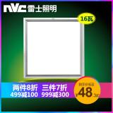 nvc-lighting 雷士照明 集成吊顶灯 银边 30*30cm 白光 16瓦 *3件 136.5元(合45.5元/件)