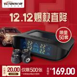 Victon 伟力通 太阳能胎压监测无线外置 T6SL 彩屏 黑色 141元(需用券)