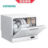 西门子(SIEMENS) SK23E210TI 洗碗机 6套 2749元