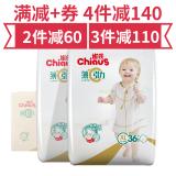 雀氏(Chiaus)婴儿拉拉裤薄C引力学步裤超薄透气尿不湿训练裤 XL72片 *2件 190元(合95元/件)