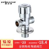 SKWLOCH 斯沃奇 PJ5009 全铜双用两出水角阀 *3件 44.85元(合14.95元/件)