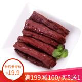 限地区:Kerchin 科尔沁 冷冻牛肉干 250g *5件 99.5元包邮(需用券)
