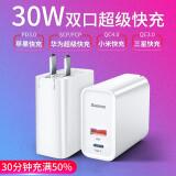 BASEUS 倍思 飞速系列 BS-CH905 30W Type-C+USB 充电器 (QC3.0、PD) *2件 100元(合 50元/件)