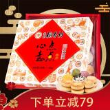 daoxiangcun 北京稻香村 点点心意礼盒 15种口味 *2件 113元(合56.5元/件)