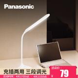 Panasonic 松下 HHLT0220P led护眼台灯 4.5W 79元包邮