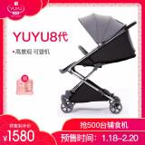 YUYU悠悠八代高景观婴儿车可坐可躺轻便可上飞机宝宝手推车儿童车便携折叠伞车 yuyu八代阳离子浅灰色 1580元