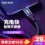 博弈者苹果数据线iPhone6充电线 6s手机8plus加长数据线 快充短8P平板电脑ipad充电 2.90