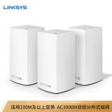 领势LINKSYS Velop AC3900M 双频无线高速路由器 智能Mesh分布式三母装WIFI电力猫升级双千兆家用大户型穿墙 1299元