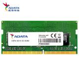 ADATA 威刚 万紫千红系列 8GB DDR4 2666 笔记本内存条