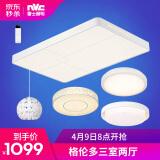 nvc-lighting 雷士照明 LED智控调光吸顶灯 三室两厅套装 1099元包邮