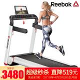 锐步(Reebok) IRUN4.0 家用静音全折叠跑步机 象牙白 3480元