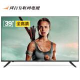 双12预告:FunTV 风行 N39S 39英寸 智能液晶电视 879元包邮(需用券)