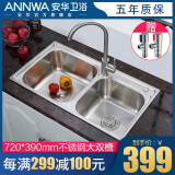 annwa 安华 anGP723902R 304不锈钢水槽 720*390 399元包邮