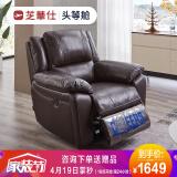 芝华仕头等舱沙发 真皮沙发小户型客厅单人沙发 1649.00