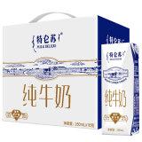 蒙牛 特仑苏 纯牛奶 250ml*16 礼盒装 秒杀价65元