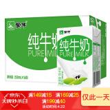 蒙牛 纯牛奶 PURE MILK 250ml*16盒 *7件 173.3元(前2小时)