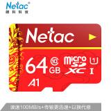 朗科(Netac)64G Class10手机内存卡TF(micro-SD)卡监控摄像存储卡 中国红 43.9元