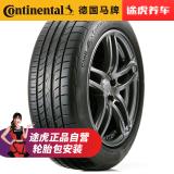 Continental 马牌 MC5 225/55R17 汽车轮胎 559元包安装