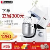 Hauswirt 海氏 HM770 多功能 厨师机 1280元
