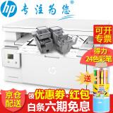 12点开始:HP 惠普 LaserJet Pro MFP M132a 黑白激光一体机 979元包邮(需用券)