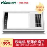 16日10点:NVC 雷士 多功能空调式风暖浴霸 入式集成吊顶浴霸 399元包邮
