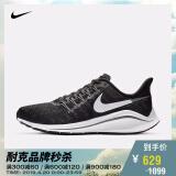 NIKE 耐克 Air Zoom Vomero 14 AH7857 男子跑步鞋 629元包邮(需用券)