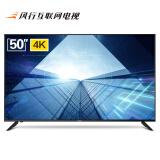 17日10点:风行电视 D50Y 50英寸 4K液晶电视机