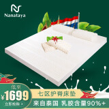 Nanataya 泰国乳胶床垫 厚7.5cm 150cm*200cm 1798元包邮(需用券)