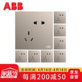 ABB开关插座面板 10A错位斜五孔插座八只装 轩致系列 金色 AF205-PG 246.8元