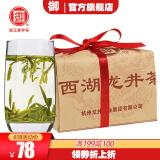 御牌西湖龙井茶叶绿茶龙井茶2019新茶250g+凑单品 29.64元