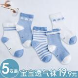 倍呵婴儿袜子夏季薄款 5双 9.90