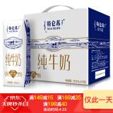蒙牛 特仑苏 纯牛奶 250ml*16盒*3件 145元包邮(需用券)