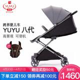 京东PLUS会员:YUYU 悠悠 高景观婴儿车 第八代 1374元包邮(双重优惠)