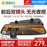 360M301P后视镜版行车记录仪 269元(需用券)