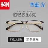 HAN 汉 HAN纯钛商务近视眼镜框架42127+1.67非球面防蓝光镜片 209元(包邮、需用券)