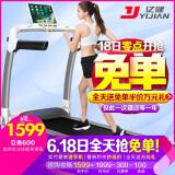 18日0点、历史低价:YIJIAN 亿健 灵动 smart 家用跑步机