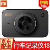 小米(MI)米家行车记录仪1S 智能1080p高清夜视隐藏式迷你车载摄像货车汽车监控记录仪 319元