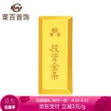 CBAI 菜百首饰 Au9999 梯形金条 20g 5710元包邮(支付立减)