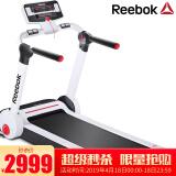 18日0点:Reebok 锐步 IRUN 家用跑步机 2999元包邮