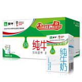 蒙牛 纯牛奶 1L*6 礼盒装 49.9元