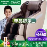 尚铭电器(SminG) 按摩椅太空舱家用全身按摩椅SM-820L 棕色 4660元