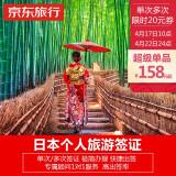 京东422超品日:北京/上海领区 日本个人旅游签证 极简套餐 279元起/人(券后)