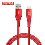 京东京造 MFi认证苹果数据线 可拉车充电线 支持iphone Xs/Xs max/Xr/X/8/7P/5/6s/SE/ipad air mini 1.2米红 39.9元