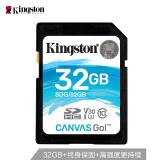Kingston 金士顿 U3 C10 V30 SD存储卡 32GB *2件 143.8元(合71.9元/件)